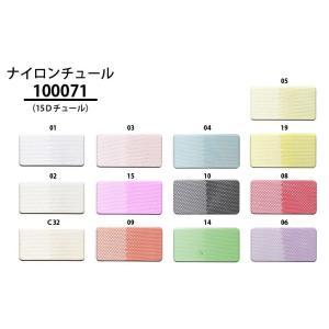 新色追加!国産ソフトチュール生地 15Dチュール 15デニール 13色+3色 ナイロンチュール|nakanotetsu|02