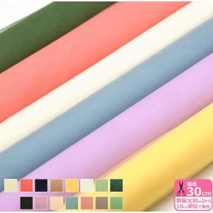 新色追加 最低30cmから ニュアンスカラーのシフォンチュール100167 15dのソフトチュールよりやわらかさを感じる20dチュール ナイロン100% 広幅160cm巾 nakanotetsu
