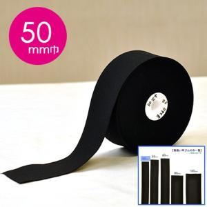 #10050 黒 カット売り平ゴム50mm巾 黒 オペロンゴム 手芸材料 エコテックス認証|nakanotetsu