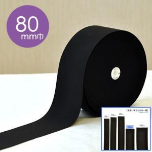 #10080 黒 カット売り平ゴム80mm巾 黒 オペロンゴム 手芸材料 エコテックス認証|nakanotetsu