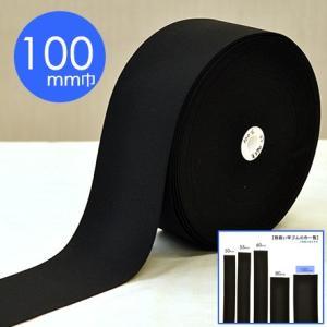 #10100 黒 カット売り平ゴム100mm巾 黒 オペロンゴム 手芸材料 エコテックス認証|nakanotetsu