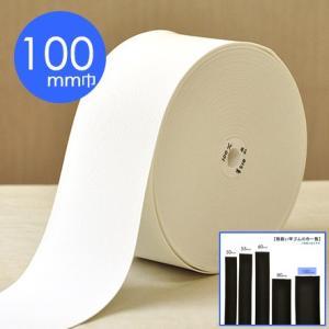#10100 白 カット売り平ゴム100mm巾 白 エステルゴム 手芸材料 エコテックス認証|nakanotetsu