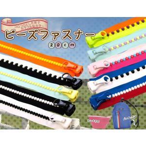 ビーズファスナー20cm・10color コロコロビーズとポップなカラーが可愛いファスナー|nakanotetsu