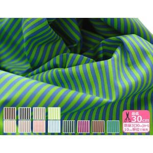 個性派カラー追加 モロッカンカラーのストライプ+ 6mm巾のストライプ やや薄手のシーチングプリント 生地巾110cm 116537 YUWA 有輪商店|nakanotetsu