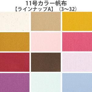 ラインナップA(3〜32)11号カラー帆布|nakanotetsu