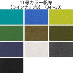 【ラインナップB】(34〜50)11号カラー帆布|nakanotetsu