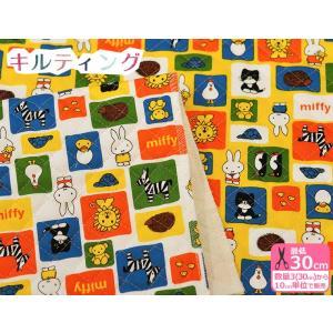 日本限定プリント ミッフィー ブロック 17MFB-014R miffy キルティング 中綿入り 全針タイプ 生地綿100% 105cm巾 生地 布 有輪商店 ディック・ブルーナ