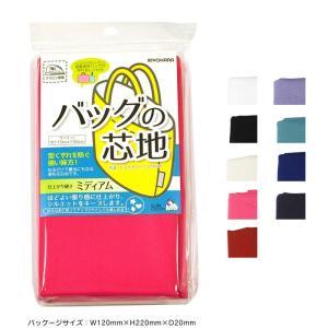 サンコッコー バッグの芯地 ミディアム無地 パッケージ入り 巾110cm×50cmカット 全9色|nakanotetsu