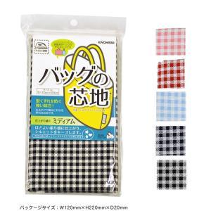 サンコッコー バッグの芯地 ミディアムチェック パッケージ入り 巾110cm×50cmカット 全5色|nakanotetsu