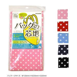 サンコッコー バッグの芯地 ミディアムドット パッケージ入り 巾110cm×50cmカット 全5色|nakanotetsu