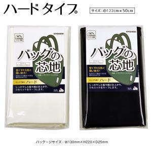 サンコッコー バッグの芯地 ハード 白 黒 パッケージ入り 巾122cm×50cmカット|nakanotetsu