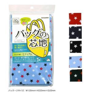 サンコッコー バッグの芯地 ミディアムスター パッケージ入り 巾110cm×50cmカット 全5色|nakanotetsu
