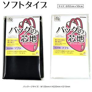 サンコッコー バッグの芯地 ソフト 白 黒 パッケージ入り 巾92cm×50cmカット|nakanotetsu