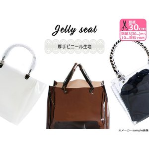 NEW厚手透明ビニール生地 Jelly seat ジェリーシート 0.8mm厚 クリアーで涼しげなビニール素材 ビニル素材 91.5cm巾 生地 布|nakanotetsu