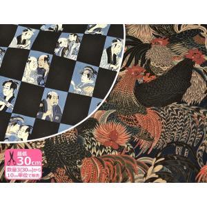 柄違い和調11号帆布 日本画 浮世絵 にわとり図 人物 やや厚手 綿100% 約116cm巾 和風 和柄生地 布|nakanotetsu