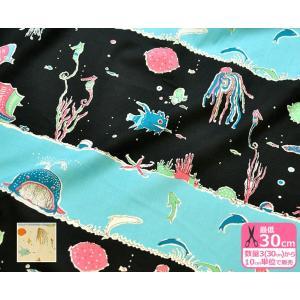 60ローン アクアリウムコレクション 奇妙な深海魚の住む世界 薄地 約108cm巾 綿100% 生地 布 YUWA|nakanotetsu