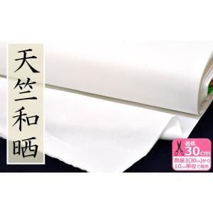天竺四巾 さらし 白 130cm巾 綿100%・和晒・布|nakanotetsu