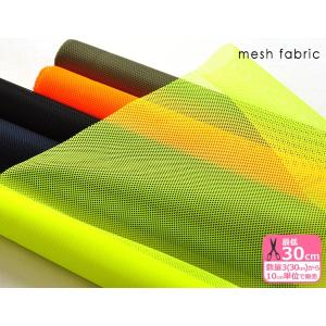 ポリエステルメッシュ 5色 発色の良いポリエステル素材のメッシュ生地 112cm巾 生地 布 390401 nakanotetsu