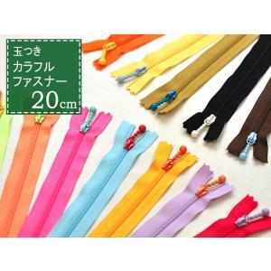 玉つきカラフルファスナー20cm 15色 ポップなカラーの個性派ファスナー 手芸 洋裁材料 3CF20|nakanotetsu