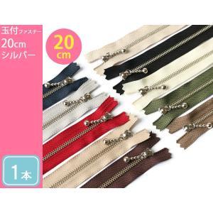 1本売り 玉付きファスナー 20cm シルバー 全10色  手芸 洋裁材料 バッグ材料 副材料 3N20|nakanotetsu