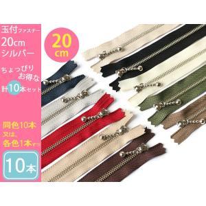 同色10本か各色1本ずつの計10本セット販売 玉付きファスナー 20cm シルバー 全10色  手芸 洋裁材料 バッグ材料 副材料 3N20|nakanotetsu