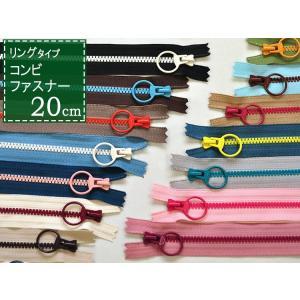 新色追加!リングタイプコンビファスナー20cm 15色 引きやすいリングの引手でアース調カラーのファスナー 手芸 洋裁材料 3VSC20|nakanotetsu