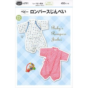 型紙 パターン 4791 ベビーロンパースじんべい 3サイズ縫いしろつき ベビー男女 身長65〜90cm nakanotetsu