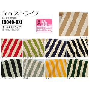 3cmストライプ オックスストライプ 9カラー オックスプリント 綿100% 中厚 110cm巾 生地 布|nakanotetsu