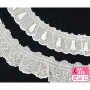 綿フリルレース 猫の後ろ姿柄&犬のお顔柄 ネコ シルエット 刺繍 刺しゅう 手芸材料 5173 5175|nakanotetsu
