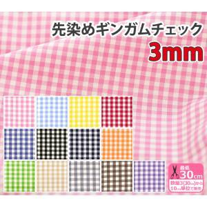 先染めギンガムチェック3mm 生地・布 53000-2|nakanotetsu