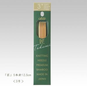 【クロバー・編み物用品】「匠」ミニ5本針・12.5cm<3号>〜<8号> nakanotetsu