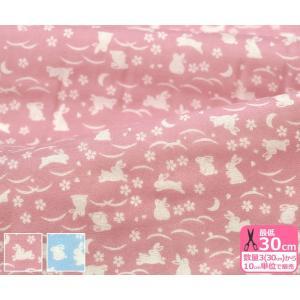 兎と桜 ダブルガーゼ 和風のうさぎとサクラシルエット 綿100% 生地 布 555-10