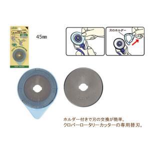クロバー ロータリーカッター替刃 45mm 57-503 1枚入り ホルダー付き  こちらは替刃のみ 洋裁 手芸用品 パッチワーク 道具 ツール|nakanotetsu