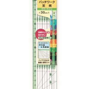 クロバー パッチワーク定規カラーライン 30cm 57-926 洋裁 手芸用品 パッチワーク 道具 ツール nakanotetsu