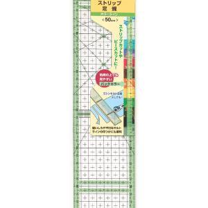 クロバー ストリップ定規カラーライン 50cm 57-929 洋裁 手芸用品 パッチワーク 道具 ツール nakanotetsu