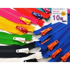 10本セット トイファスナー20cm 同色を10本か、各色1本ずつ計10本のセット 5VSC20-T...