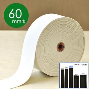 #6060 白 カット売り平ゴム60mm巾 白 エステルゴム 手芸材料 エコテックス認証|nakanotetsu