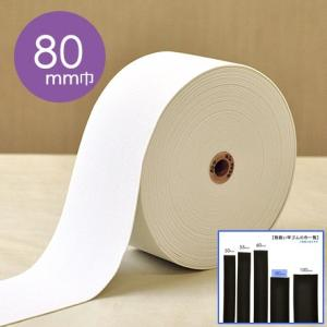#6080 白 カット売り平ゴム80mm巾 白 エステルゴム 手芸材料 エコテックス認証|nakanotetsu