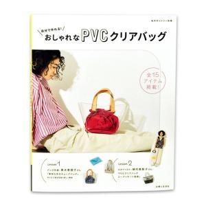 手芸本 自分で作れる!おしゃれなPVCクリアバッグ 私のカントリー別冊 主婦と生活社|nakanotetsu