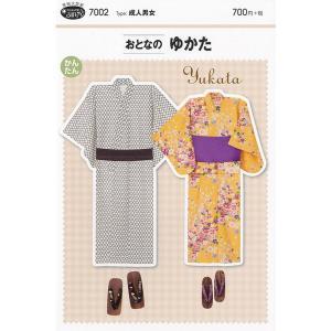 型紙パターン 7002 おとなのゆかた 身長150cm〜185cm 帯のパターンはついていません 成人男女 nakanotetsu