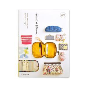 手芸本 すぐれものポーチ 実物大型紙つき 便利でかわいいポーチ65点 日本ヴォーグ社|nakanotetsu