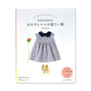【手芸本】DOUDOUドゥドゥの女の子とママが着たい服 大川小百合著 日本ヴォーグ社|nakanotetsu