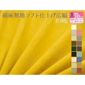 yuwa 生地 綿麻無地ソフト仕上げ広幅 全18色 綿45% 麻55%|nakanotetsu