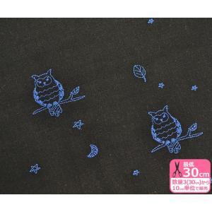 フクロウ 綿麻刺しゅう生地 約135cm広幅 有輪商店 生地 布 918514|nakanotetsu
