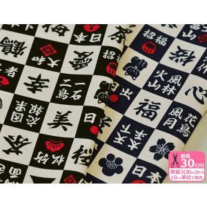 和調11号ハンプ帆布 市松模様に縁起の良いモチーフ 招き猫 富士山 日本語 漢字 etc. やや厚手で丈夫な生地 綿100% 約110cm巾 和風 和柄|nakanotetsu