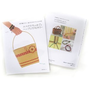 メール便OK!【エコクラフトのかごとヘンプのアクセサリー】指で編むだけ、結ぶだけのナチュラル手芸写真付き解説本|nakanotetsu