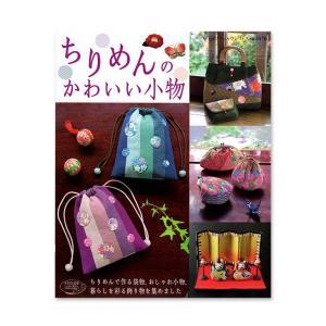 【ブティック社】<ちりめんのかわいい小物>袋物、おしゃれ小物、暮らしを彩る飾り物など!|nakanotetsu