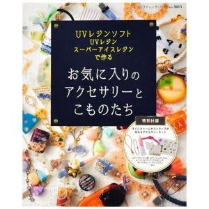 付録付きですぐ作れる!UVレジンソフト・UVレジン・スーパーアイスレジンで作る 『お気に入りのアクセサリーとこものたち』|nakanotetsu