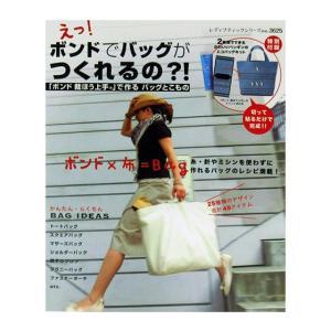 【レシピ本】えっ!ボンドでバッグがつくれるの?!  25種類のデザイン・合計49アイテムのレシピ満載★  【手芸本・レシピBOOK・手芸教本】|nakanotetsu