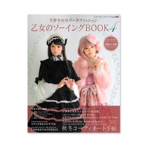 【ブティック社】手作りのロリータファッション<乙女のソーイングBOOK 4>大好きなロリータ服を手作りで楽しみたい♪|nakanotetsu